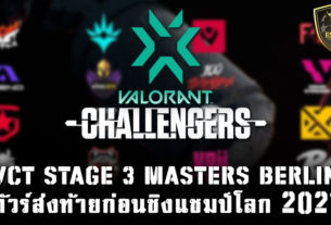 VCT Stage 3 Masters Berlin